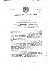 Раскладочно-вытяжной станок для льна (патент 1463)