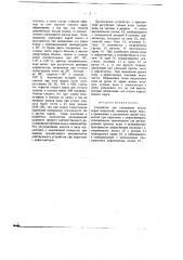 Устройство для охлаждения водою паров жидкостей, кипящих выше воды, в применении к разделению смесей жидкостей при перегонке с дефлегматором (патент 59)