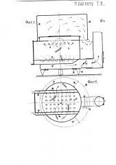 Переносный кухонный очаг (патент 2456)