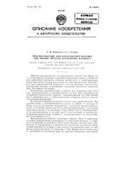 Приспособление для прекращения питания при обрыве нити крутильных машинах (патент 123064)