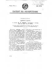 Трубчатый кирпич (патент 11752)