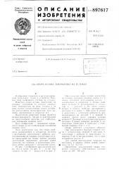 Опора кузова локомотива на тележку (патент 897617)