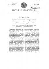 Устройство для подачи пара в тепловые аккумуляторы типа аккумуляторов рутса (патент 4920)