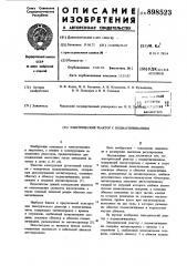 Электрический реактор с подмагничиванием (патент 898523)