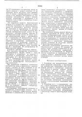 Устройство для автоматического управления (патент 293032)