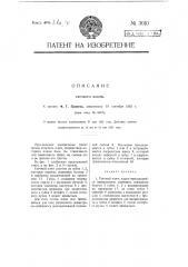 Гаечный ключ (патент 3010)