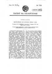 Приспособление для остановки поезда с пути (патент 7320)