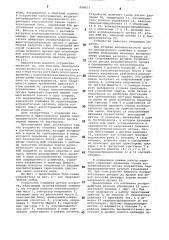 Устройство для автоматической защиты электродвигателя исполнительного органа горной машины от перегрузок (патент 898057)