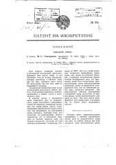 Катодная лампа (патент 834)