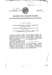 Способ одновременного получения силико-мангана и алюмината бария (патент 1192)