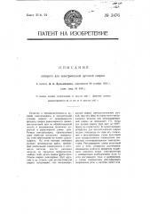 Аппарат для электрической дуговой сварки (патент 3476)