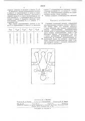 Струйный логический элемент (патент 292149)