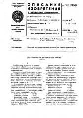 Карбюризатор для цементации стальных изделий (патент 901350)