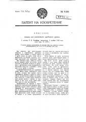 Гильза для охотничьего дробового ружья (патент 6494)
