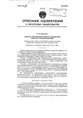 Культиватор для обработки почвы без оборота пласта (патент 121299)