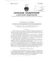 Способ получения нитрилотриуксусной кислоты (патент 121450)