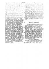 Устройство для соединения погружаемого элемента с ударным механизмом (патент 897955)