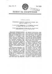Станционный указатель направления поездов, времени их отхода и т.п. (патент 7025)