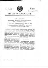 Индукционная катушка для микротелефонных аппаратов с фоническим вызовом (патент 1339)