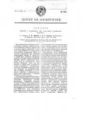Способ и устройство для получения углекислого аммония (патент 7901)