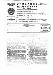 Способ контактного уплотнения соединения частей корпуса (патент 967282)