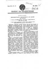 Предохранительное приспособление для трамвайных вагонов (патент 6812)