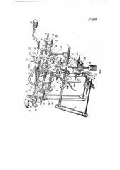 Станок для подгонки емкостей трубчатых конденсаторов (патент 118908)