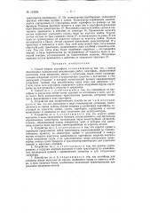 Способ уборки картофеля и устройство для его осуществления (патент 124226)
