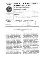 Устройство для получения атомных паров металлов (патент 900123)