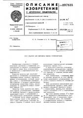 Реактор для пиролиза жидких углеводородов (патент 897835)