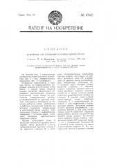 Устройство для измерения величины прогиба балки (патент 4762)
