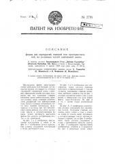 Ферма для перекрытий, плоская или пространственная, из составных частей одинаковой длины (патент 2791)