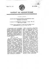 Способ изготовления больших электрических сопротивлений из никеля (патент 6798)