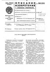 Способ выплавки синтетического чугуна (патент 901281)