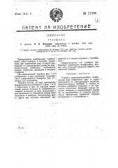 Телефон (патент 17388)