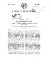 Курительный мундштук-трубка (патент 6032)