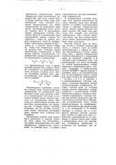 Система глазных линз (патент 5936)