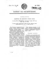 Устройство для укрепления оттяжек антенн (патент 7663)