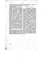 Автоматический телеграфский аппарат (патент 7694)