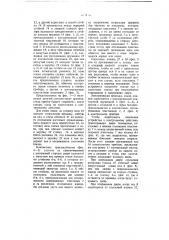 Контрольное устройство, обнаруживающее открывание двери помещения (патент 2434)
