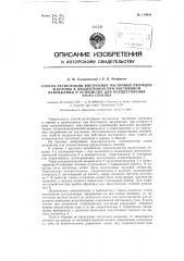 Способ регистрации внутренних частичных разрядов и короны в диэлектриках при постоянном напряжении и устройство для осуществления этого способа (патент 119934)