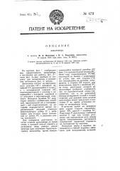 Дальномер (патент 4711)