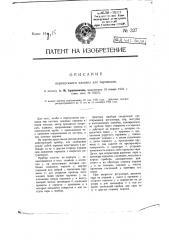 Перепускной клапан для паровозов (патент 327)