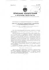 Присадка для масел, применяемых в гипоидных и трансмиссионных передачах (патент 119950)