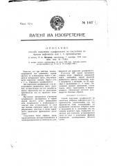 Способ получения сульфо-кислот из кислотных отбросов нефтяного или т.п. производства (патент 1447)