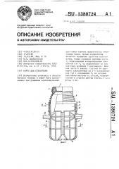 Кожух для стеклотары (патент 1380724)