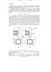 Устройство для измерения электрических величин (патент 124026)