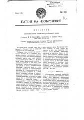 Автомобильная запальная разборная свеча (патент 994)