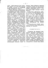 Устройство для продувки цилиндров двухтактных двигателей (патент 1677)