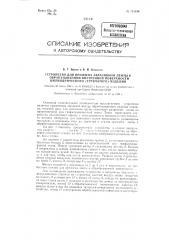 Устройство для прижима абразивной ленты к обрабатываемой внутренней поверхности! цилиндрического (трубчатого) изделия (патент 124330)